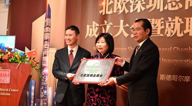 视频:北欧深圳总商会成立庆典在斯德哥尔摩中国文化中心隆重举办