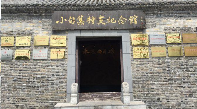 中国之行(10)-红色之旅
