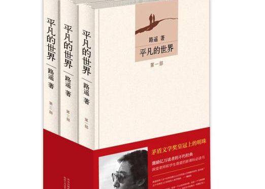 路遥诞辰70周年:平凡的世界,不平庸的一生