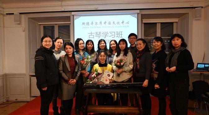 今日头条:斯德哥尔摩中国文化中心第二期古琴培训班圆满结束