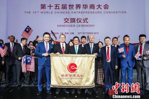 第15届世界华商大会成果瞩目