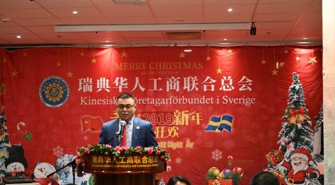 瑞典华人工商联合总会隆重举办圣诞新年联欢晚会