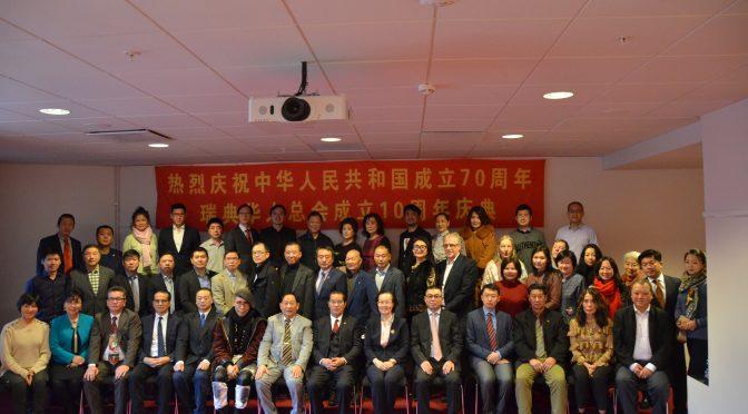 今日头条:瑞典华人总会隆重庆祝新中国成立70周年和华人总会成立10周年