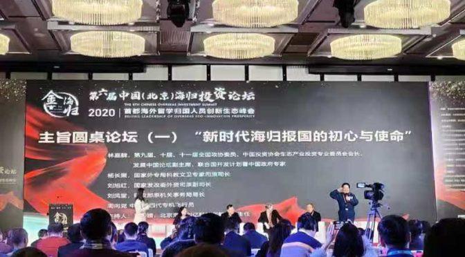 第六届中国海归投资论坛在京举办