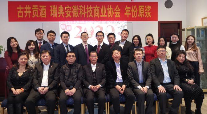 瑞典安徽科技商业协会举办春节茶话会,桂从友大使出席并讲话