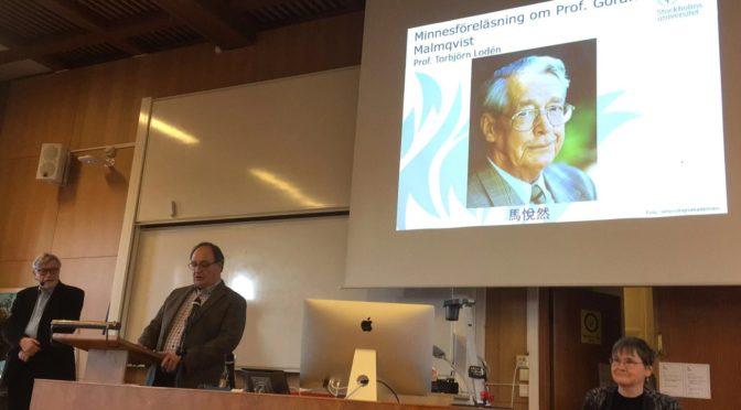 今日头条:著名汉学家马悦然追思讲座在斯德哥尔摩大学举行