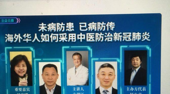 雷神山抗疫专家方邦江教授直播与瑞典、美、加、泰等国分享中医抗疫经验