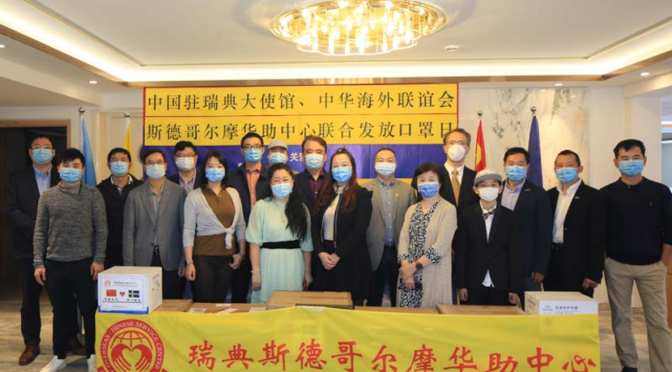 中国驻瑞典大使馆、中华海外联谊会和斯德哥尔摩华助中心联合向旅瑞同胞发放口罩