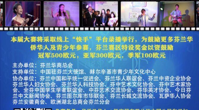 """2020""""文化中国·水立方杯""""芬兰华侨华人中文歌曲大赛启动 – 报名开始"""