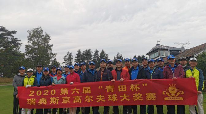 """2020第六届""""青田杯""""瑞典斯京高尔夫球大奖赛在斯京举行"""