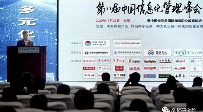 2020第八届中国信息化管理峰会在合肥成功举办