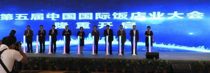 第五届中国国际饭店业大会在海口隆重开幕