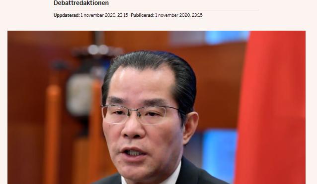 桂从友大使在瑞典《今日工业报》发表署名文章《合作建5G 造福全人类》