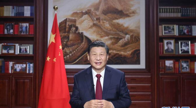 国家主席习近平通过中央广播电视总台和互联网,发表二〇二一年新年贺词
