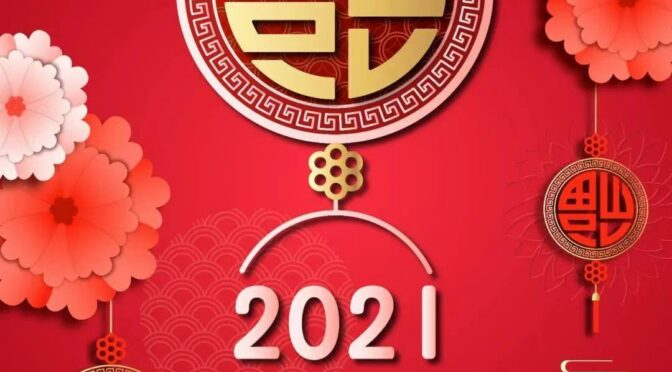"""今日头条:斯德哥尔摩中国文化中心开启2021年牛年""""欢乐春节""""线上庆典"""