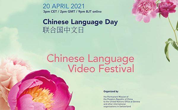 2021联合国中文日暨中央广播电视总台首届海外影像节圆满结束, 瑞典中文学生两个视频获奖