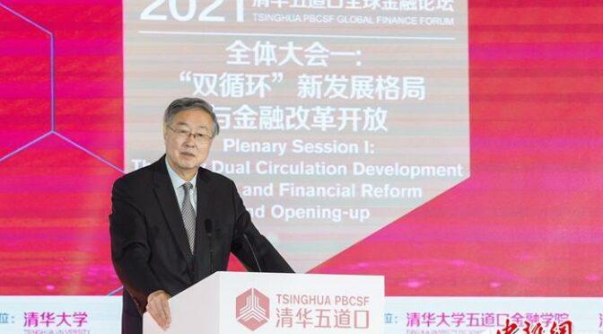 周小川、李波、肖远企、肖钢出席清华大学金融论坛为中国金融把脉