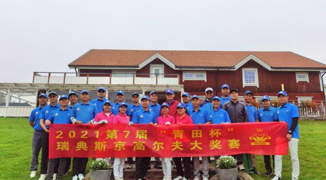 """2021第七届""""青田杯""""瑞典斯京高尔夫球大奖赛在斯京举行"""