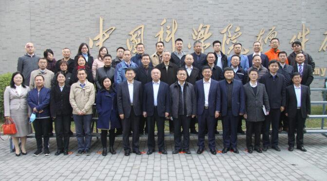 「勠力同心 蓄势远航」中国电工技术学会能源智慧化专业委员会成立大会暨能源智慧化高峰论坛在京召开